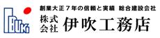 兵庫神戸市長田区の総合建設会社 株式会社伊吹工務店