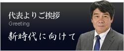 株式会社ibuki工務店 代表よりご挨拶
