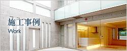 施工例|建設・建築・設計・一戸建て注文住宅・新築・増改築・リフォーム・分譲物件・建売物件・ビル・マンション建設